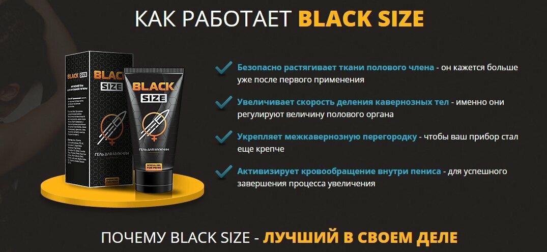Black Size – гель для увеличения члена в Нефтеюганске