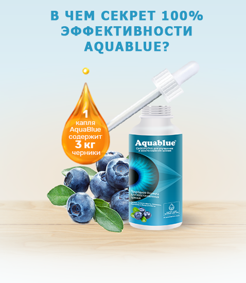 AquaBlue для восстановления зрения в Северске