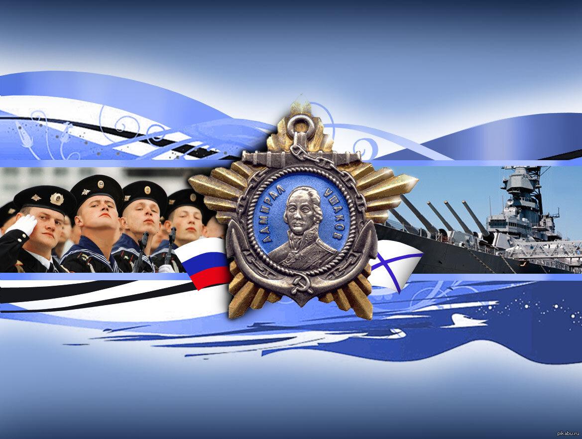 Открытки черноморский флот, гифы