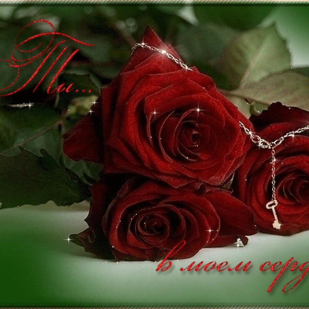 Дорога, открытки скучаю по тебе и люблю тебя анимации с розами