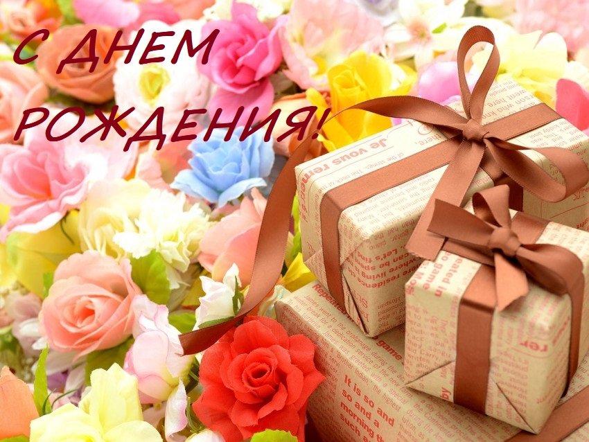 Поздравление с днем рождения с подарком цветы, цветов калининградская