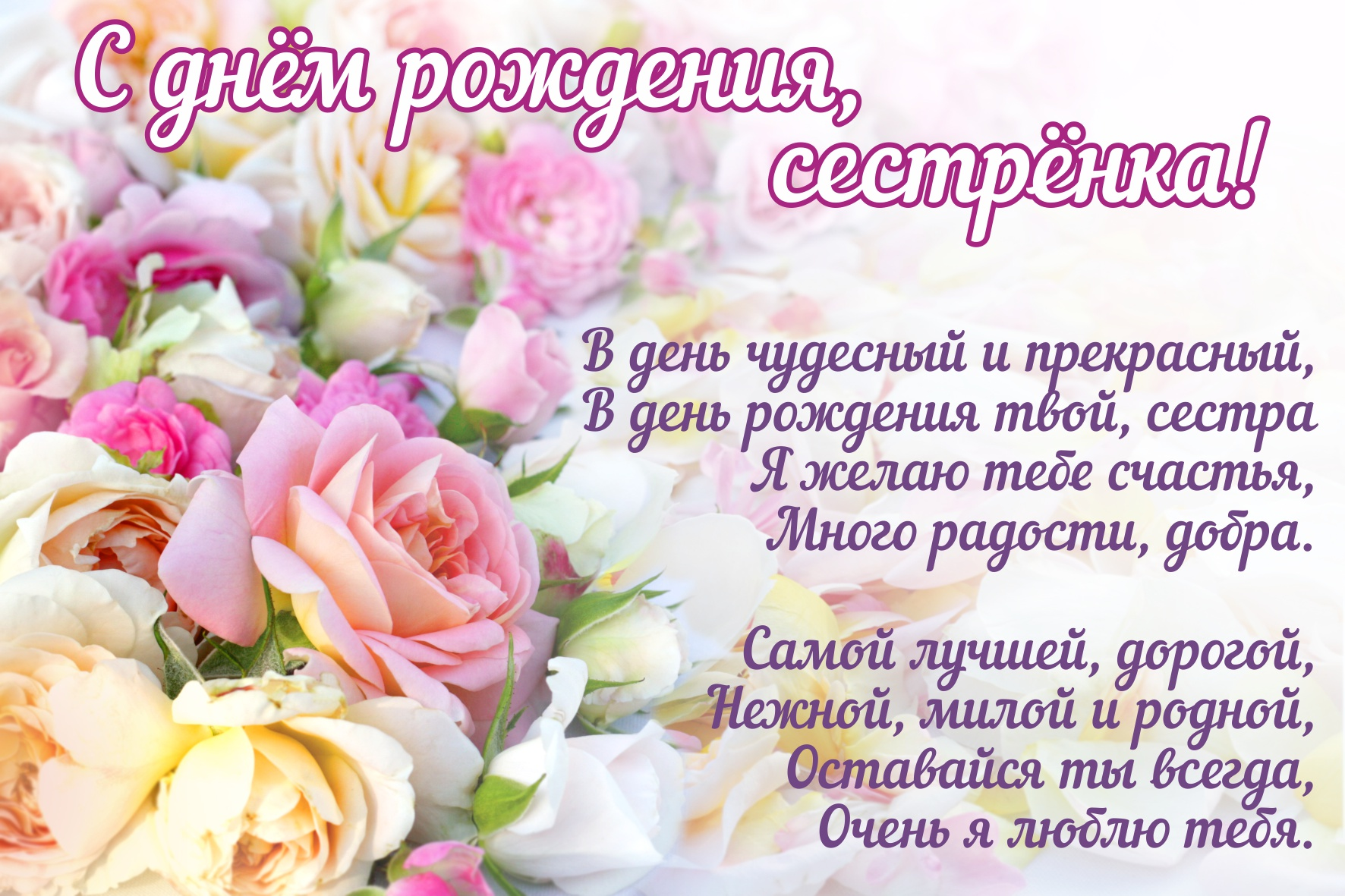 поздравления сестре с днем рождения в картинках