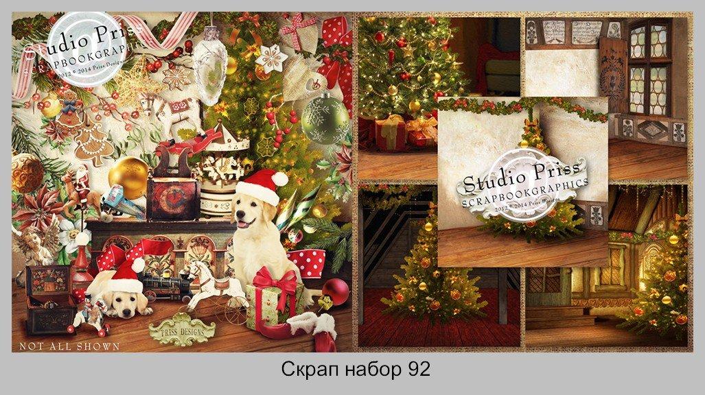 Скрап набор: Christmas Eve   Сочельник