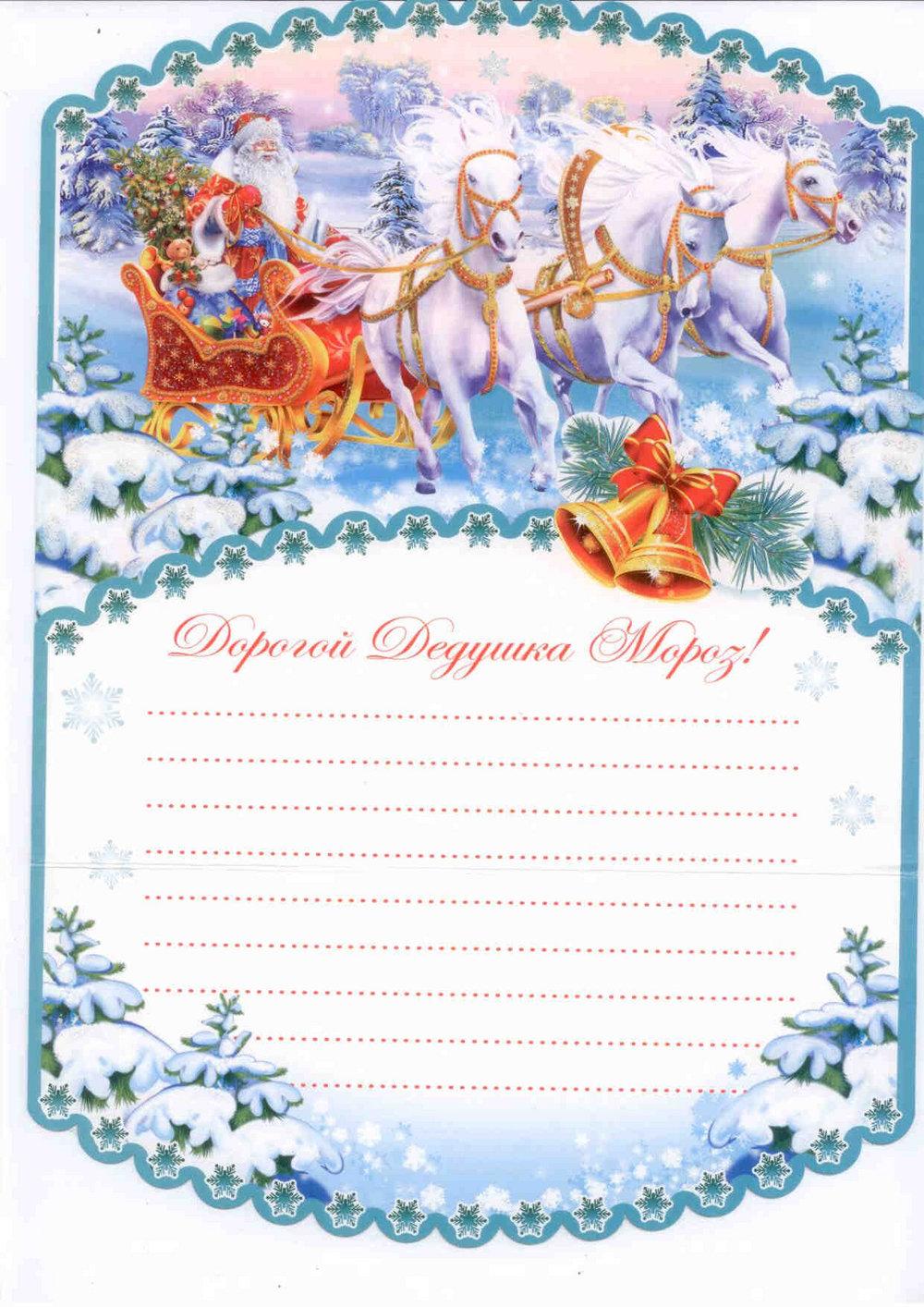 Письмо от деда мороза шаблон открытки