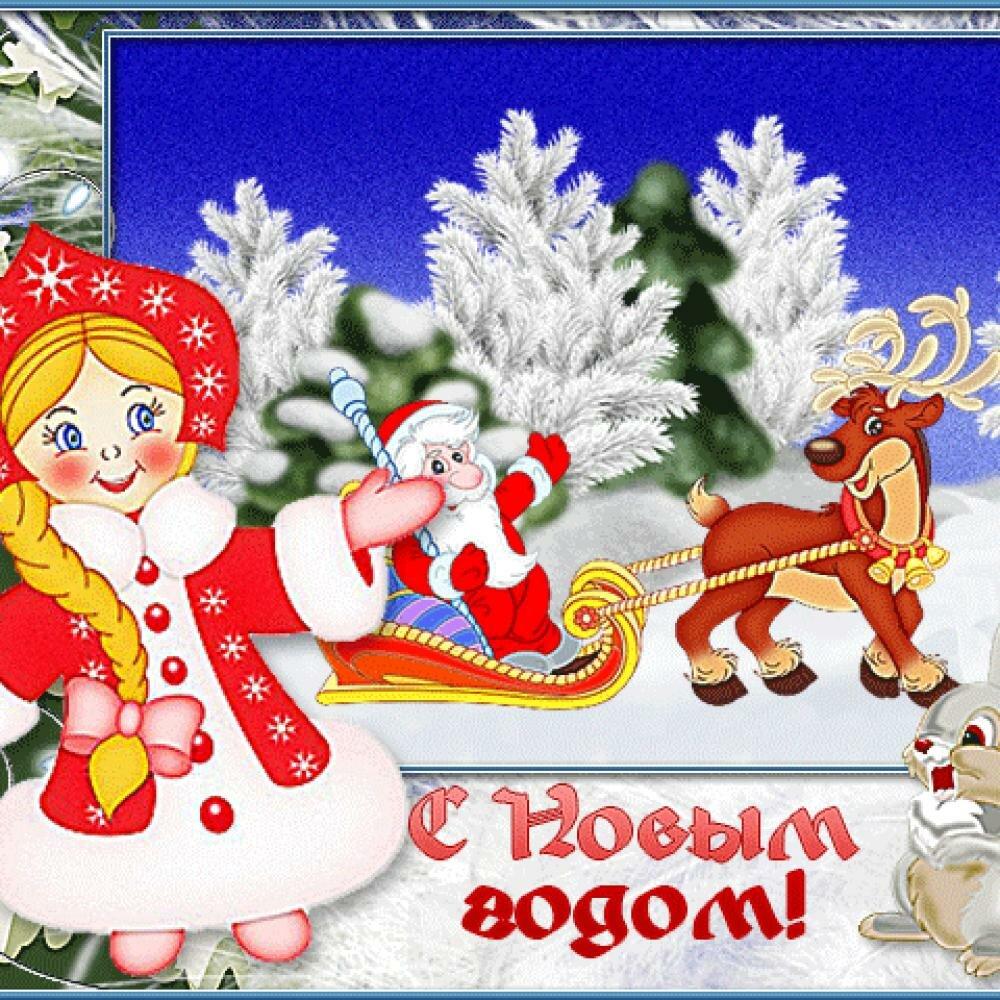Детские анимированные открытки с новым годом