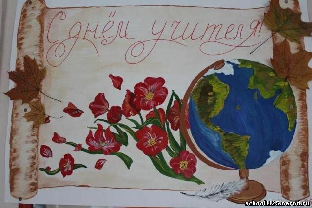 также открытка на день учителя рисуем первый национальный