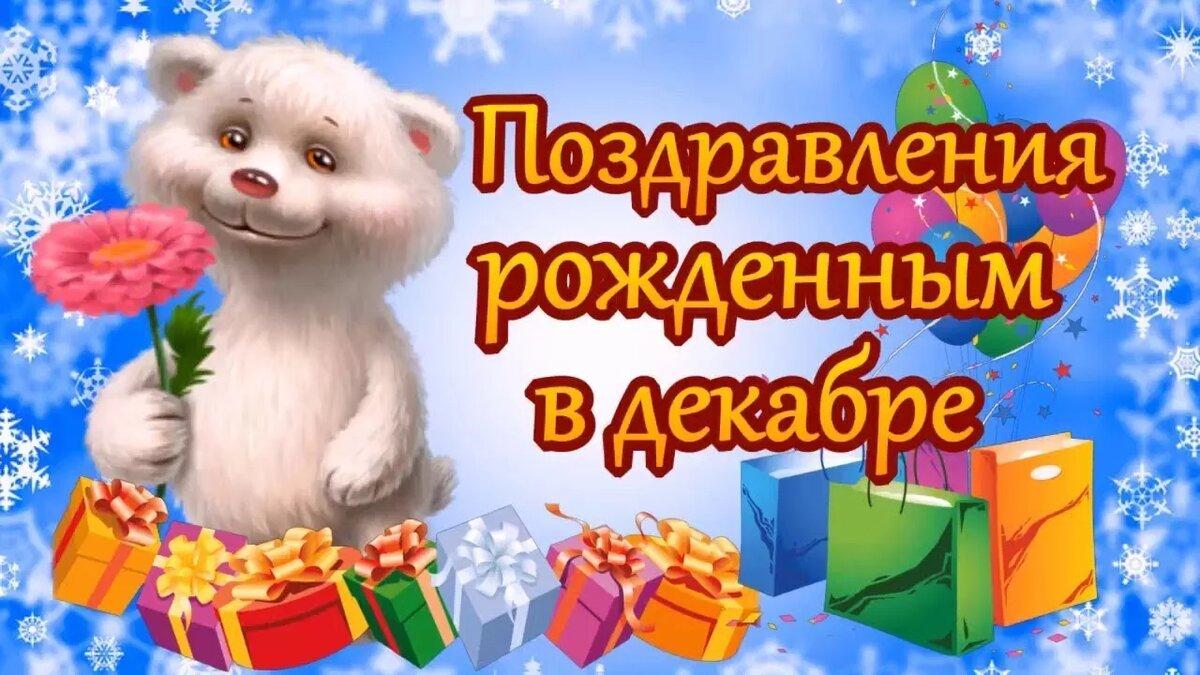 Новым годом, открытки с днем рождения в декабре