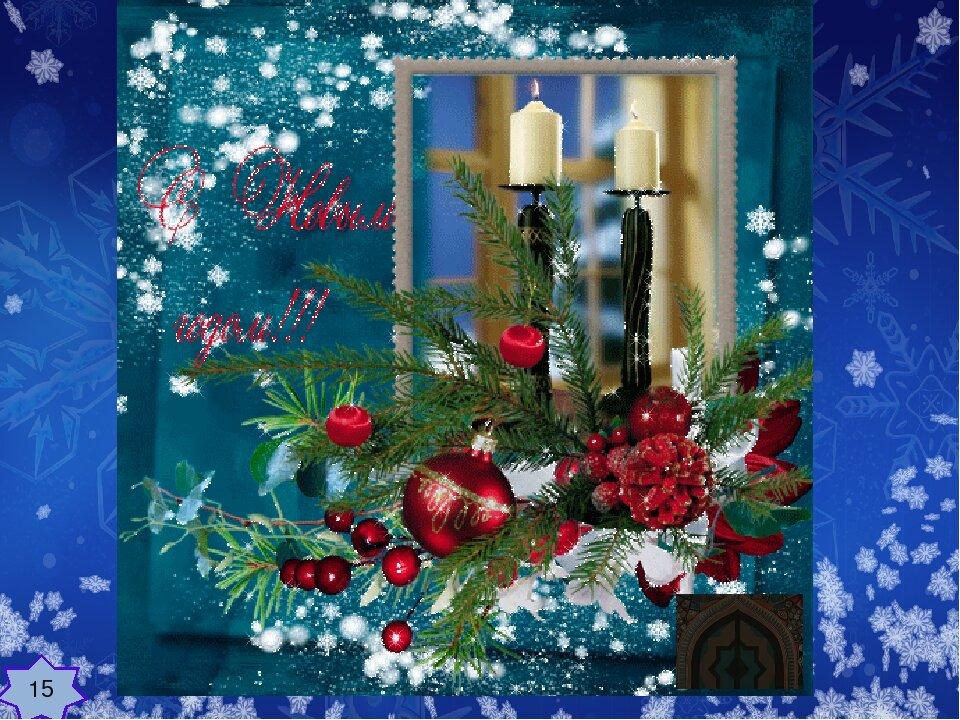 Интерактивная открытка на новый год