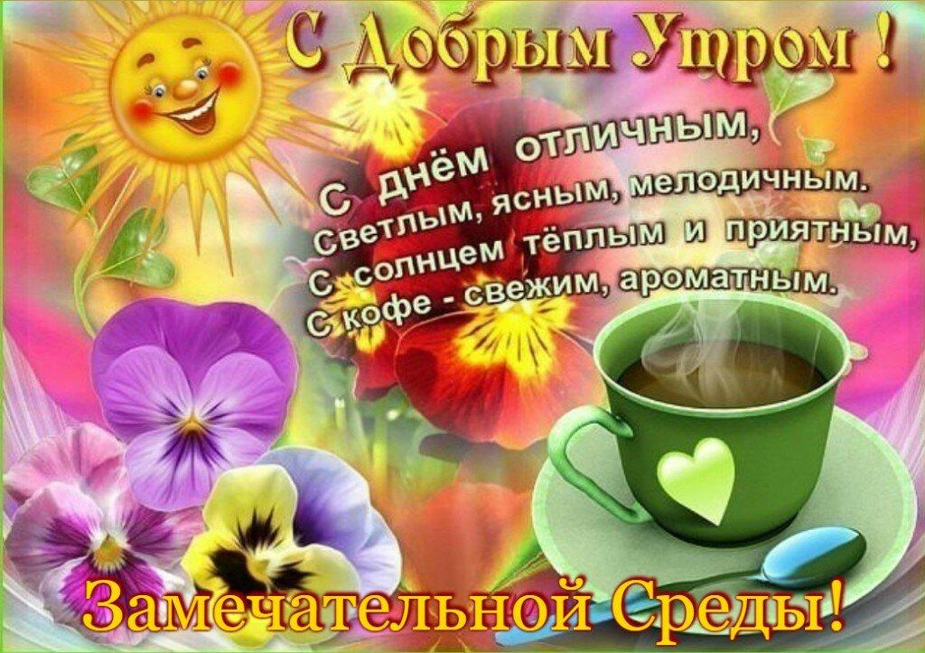 Утро открытка, открытки с добрым утром и прекрасным днем и отличным настроением