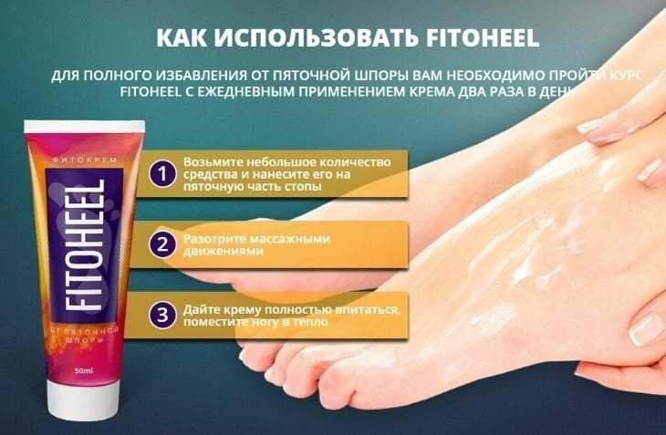 FitoHeel - фитокрем от пяточной шпоры в Черкассах
