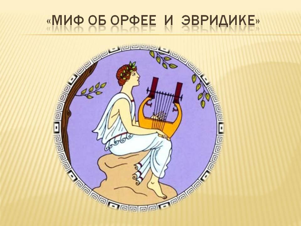 Картинки миф об орфее