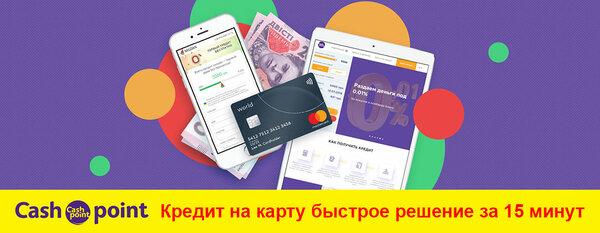 Как в кредит взять деньги на телефон взять кредит прописка крым