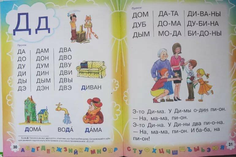 азбука чтение с картинками сожалению, салон мастеру