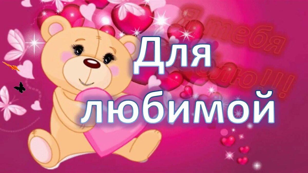 Будь, самые красивые открытки с днем рождения любимой девушке