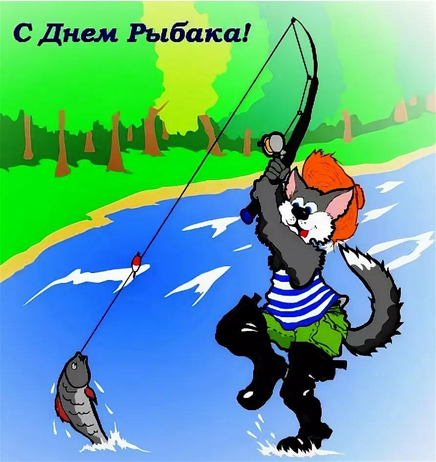 Прикольные поздравления с днем рыболова палочки