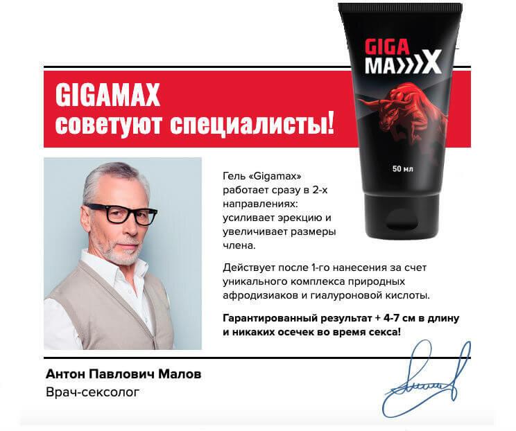 GigaMax - мужской крем для увеличения в Ивано-Франковске