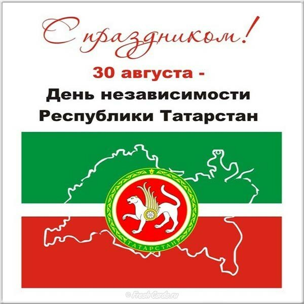 Татарские открытки казань