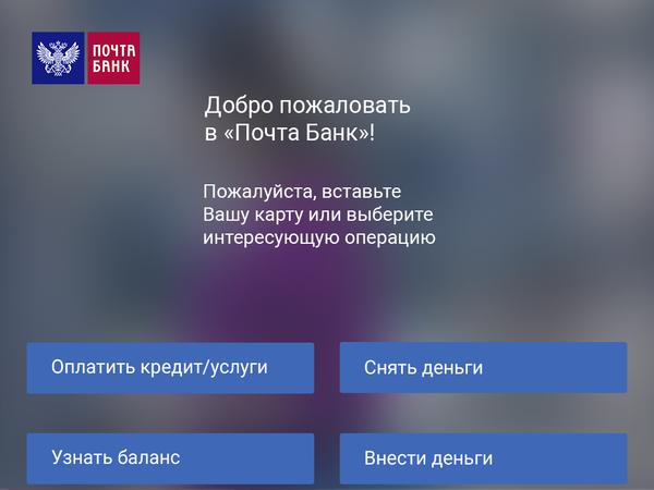 Почта банк официальный сайт оплатить кредит