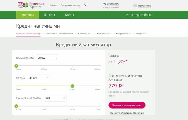 Заявка на кредитную карту во все банки онлайн с плохой историей