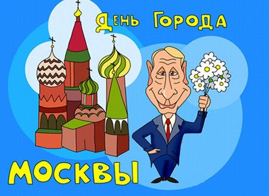 Прикольные рисунки москвы, открытки пошаговая инструкция