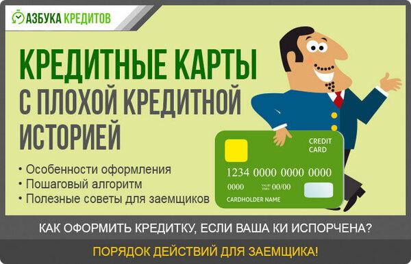 если кредитная история испорчена дадут ли кредит