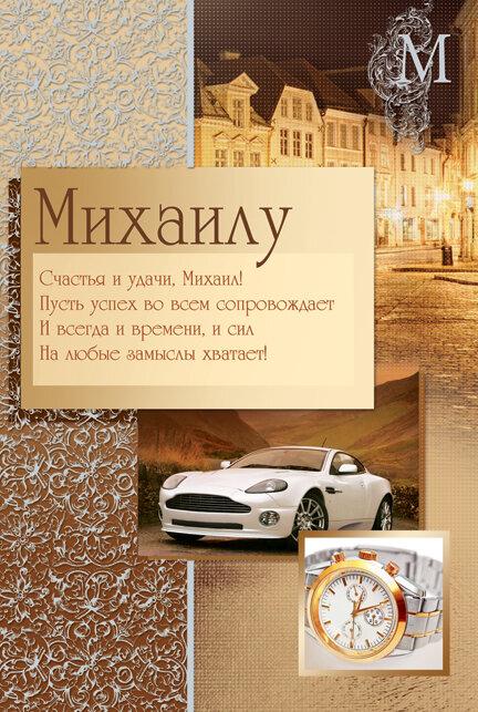 Михаилу с днем рождения открытки с днем рождения