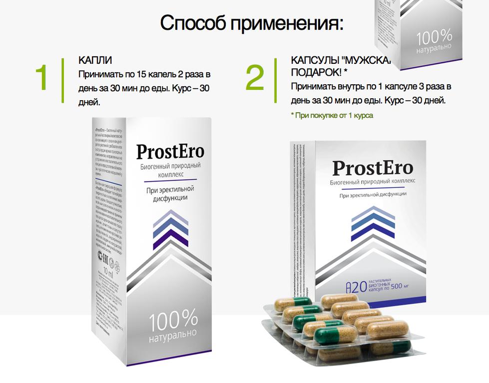 ProstEro от простатита в Волжском