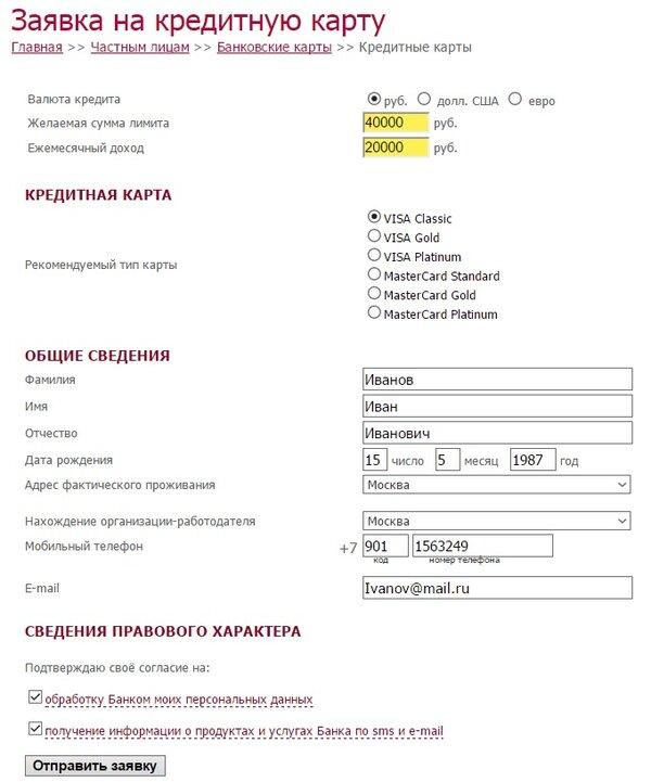 кредитная карта по двум документам без справок о доходах займ 20000 срочно на карту онлайн