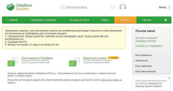 Сбербанк онлайн взять кредит под залог ренессанс банк кредит онлайн отзывы