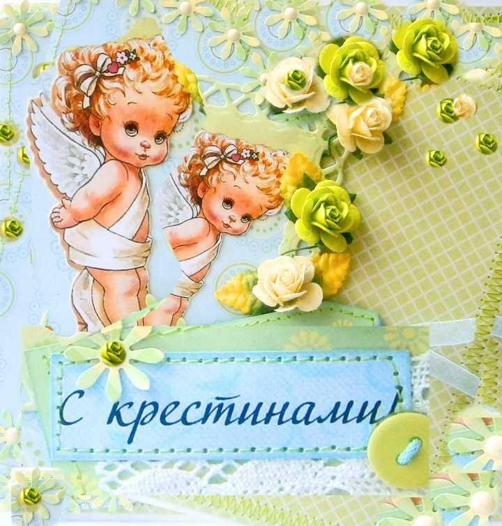 Открытка с крестинами малыша, музыкальная