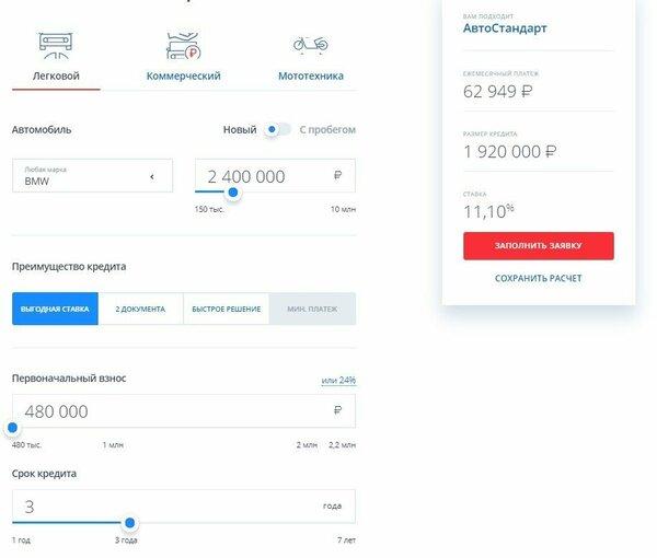 рефинансирование в втб 24 калькулятор онлайн