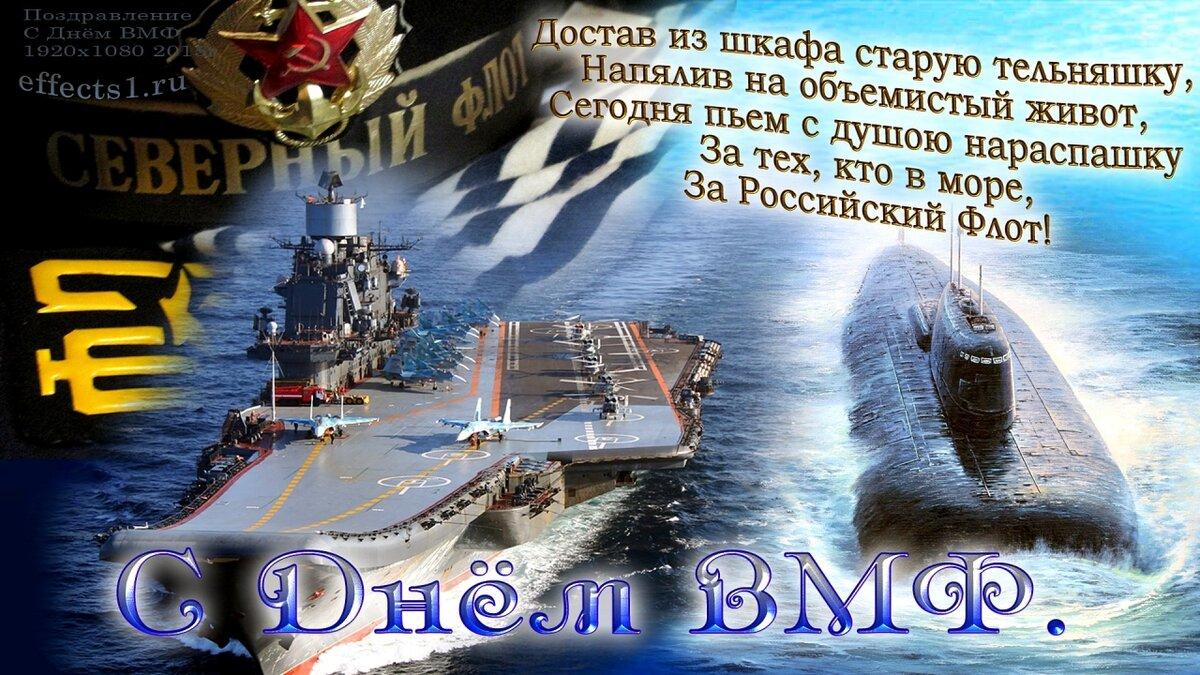 Открытки с днем военно-морского