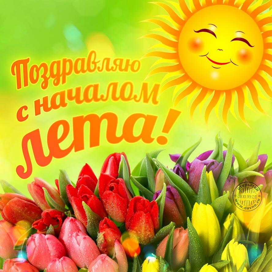 Поздравления с июня
