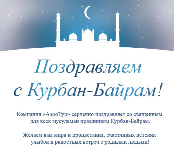 Смешных котов, открытка с курбан байрамом на казахском