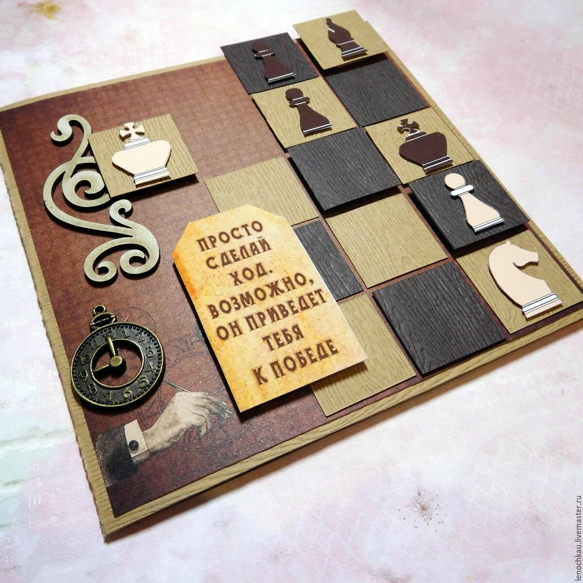 с днем учителя шахматы открытка