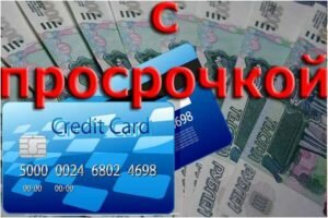 срочный займ с просрочками и плохой кредитной
