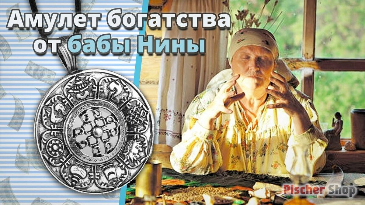 Амулет богатства от бабы Нины в Кемерово