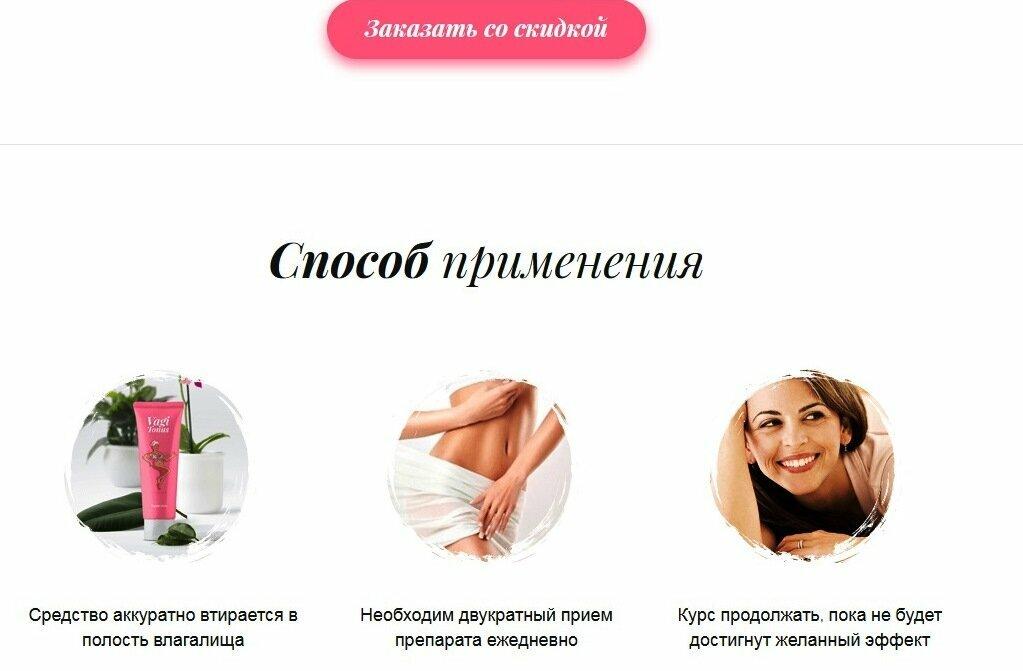 VagiTonus для сужения влагалища в Подольске