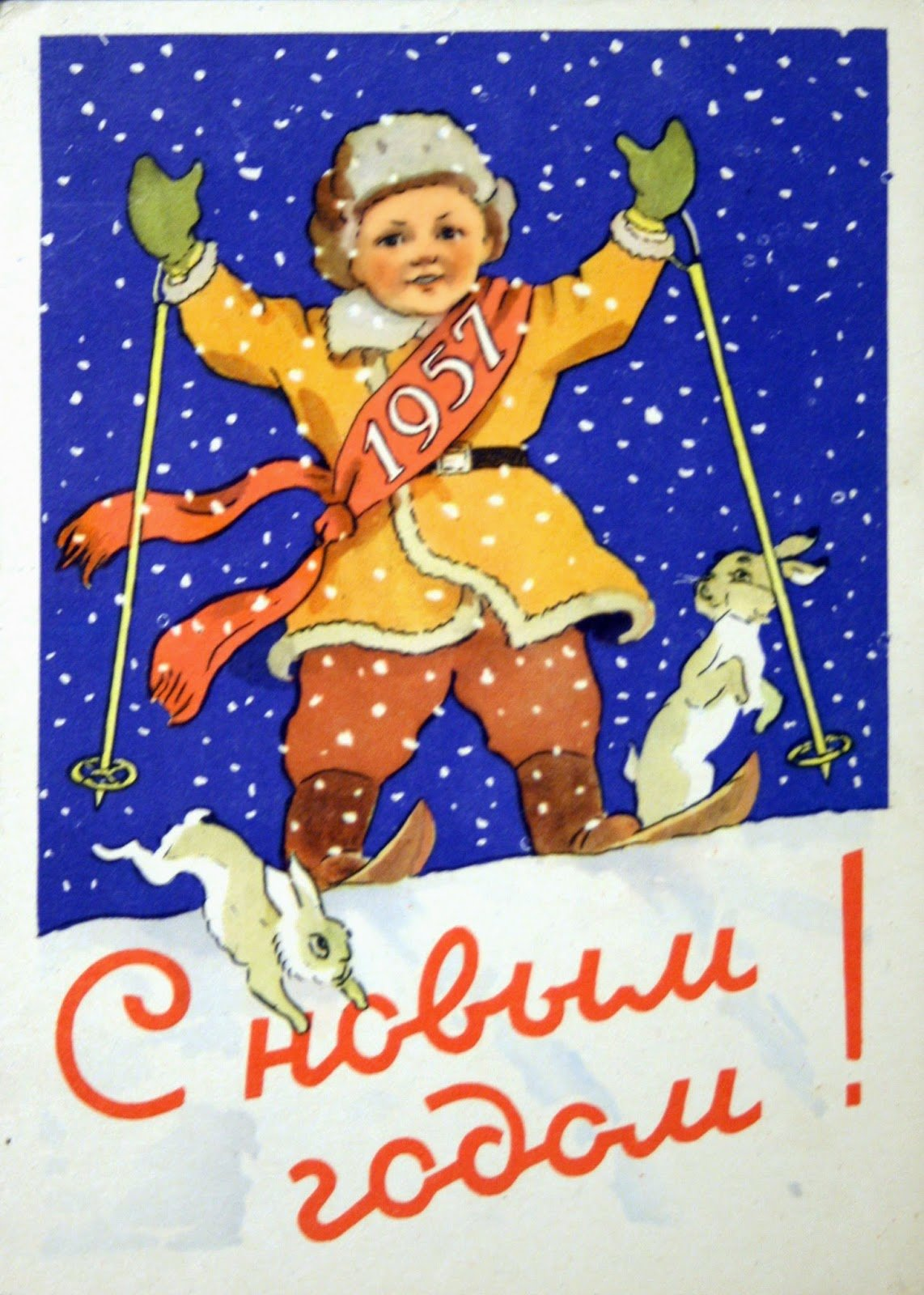 Открытка день, новый год открытка спорт
