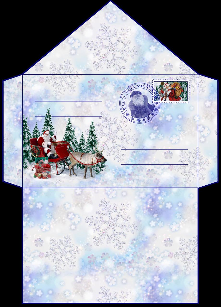 Картинки конверт для письма деду морозу
