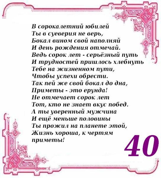 веселая открытка с днем рождения мужчине 40 лет акустика будет приятно