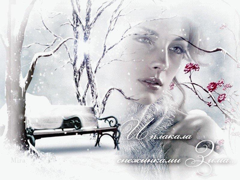 Белый снег открытка, открытки вов сделать