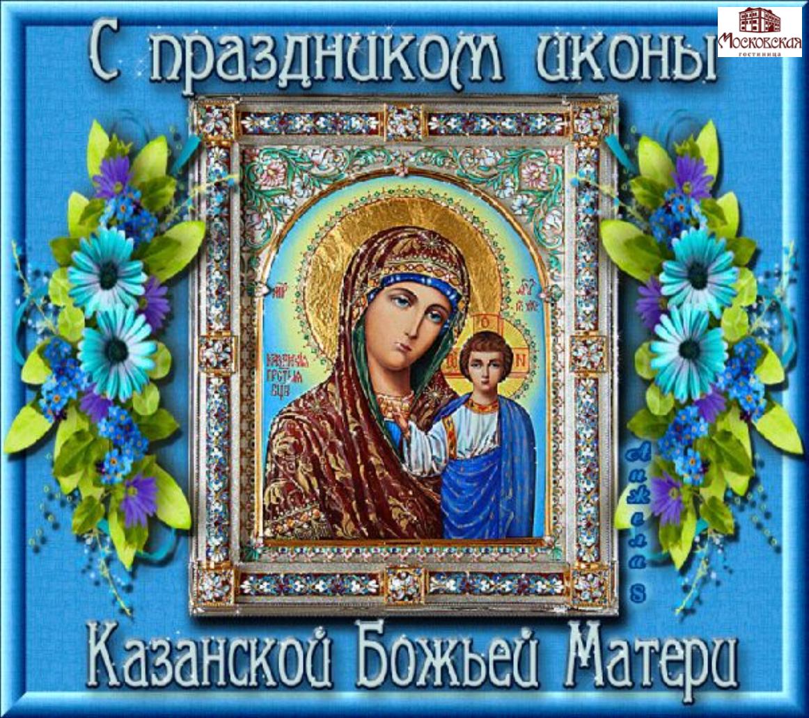 Старым, день казанской иконы картинки анимация