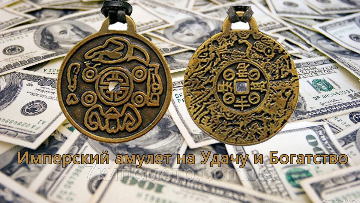 Money Amulet — Талисман приносящий удачу