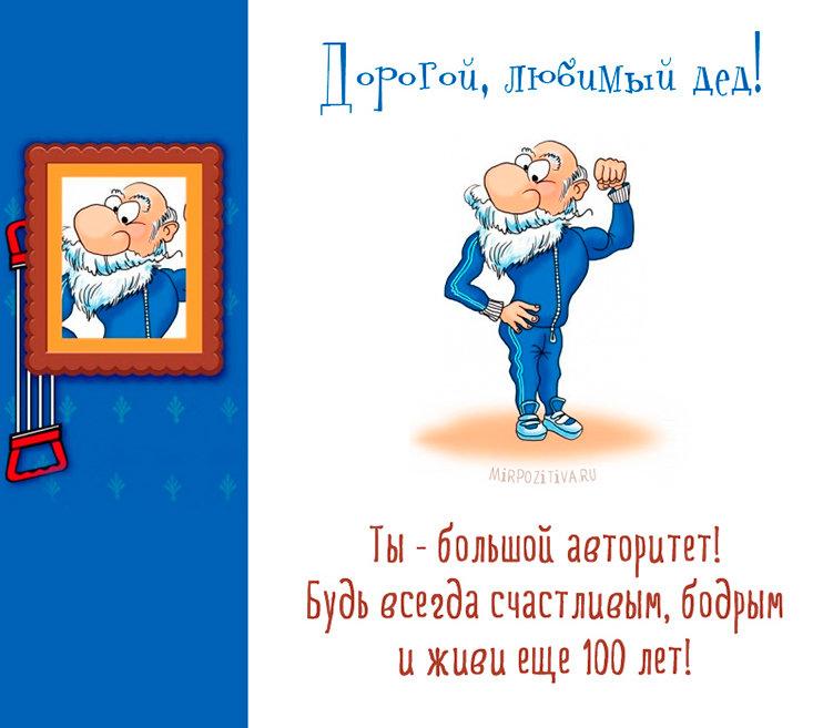 Днем, открытка дедушке с днем рождения от внука прикольные