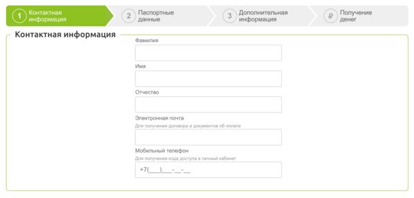 веб займ личный кабинет вход кредит наличными без справок и поручителей по двум документам в челябинске