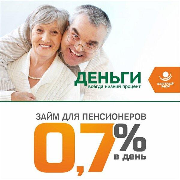 где срочно взять кредит без отказа пенсионеру 71