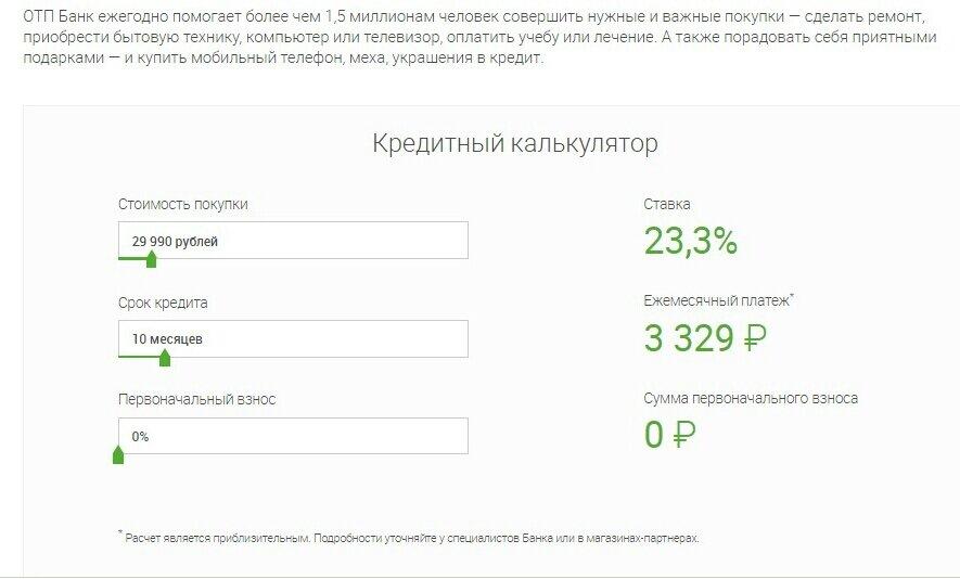 отп банк минимальный платеж по кредитной карте