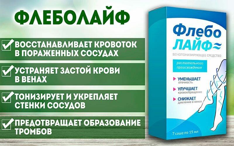 Флеболайф от варикоза в Воронеже