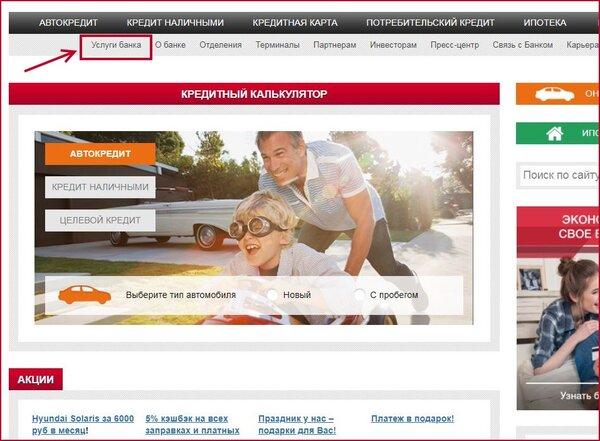 Хоум кредит банкомат для оплаты